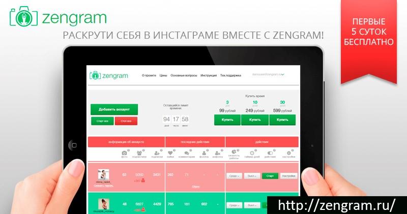 (c) Zengram.ru