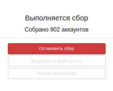 поиск аккаунтов инстаграм по количеству подписчиков