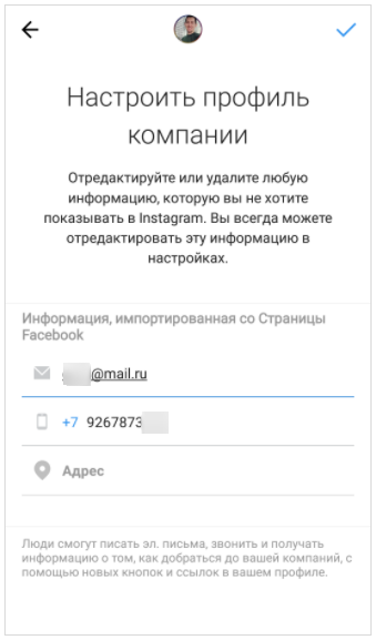 бизнес-инстаграм