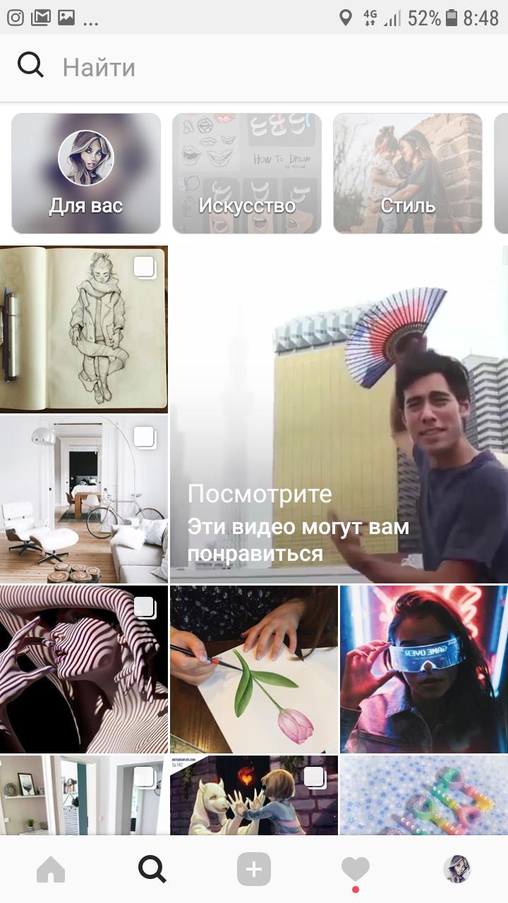 Интересное по категориям Instagram