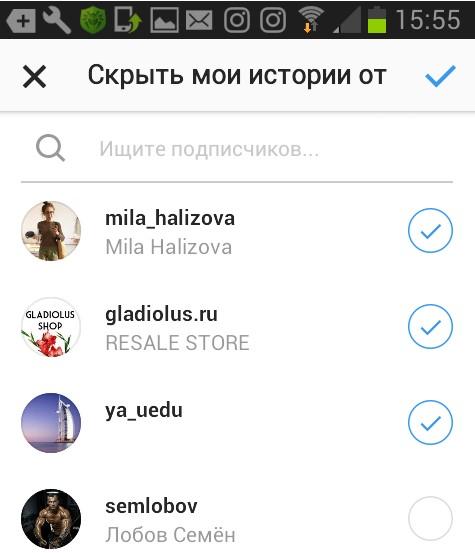 как скрыть instagram stories
