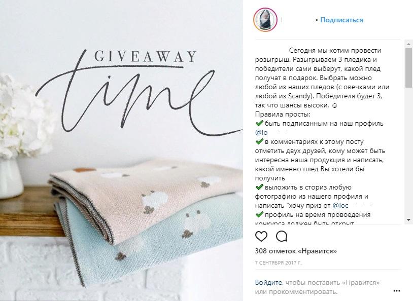 конкурс в Instagram