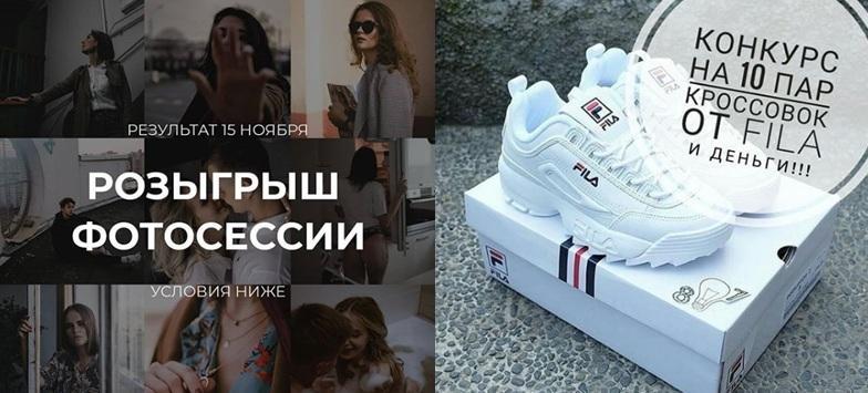 Примеры оформление конкурсного фото в Инстаграм