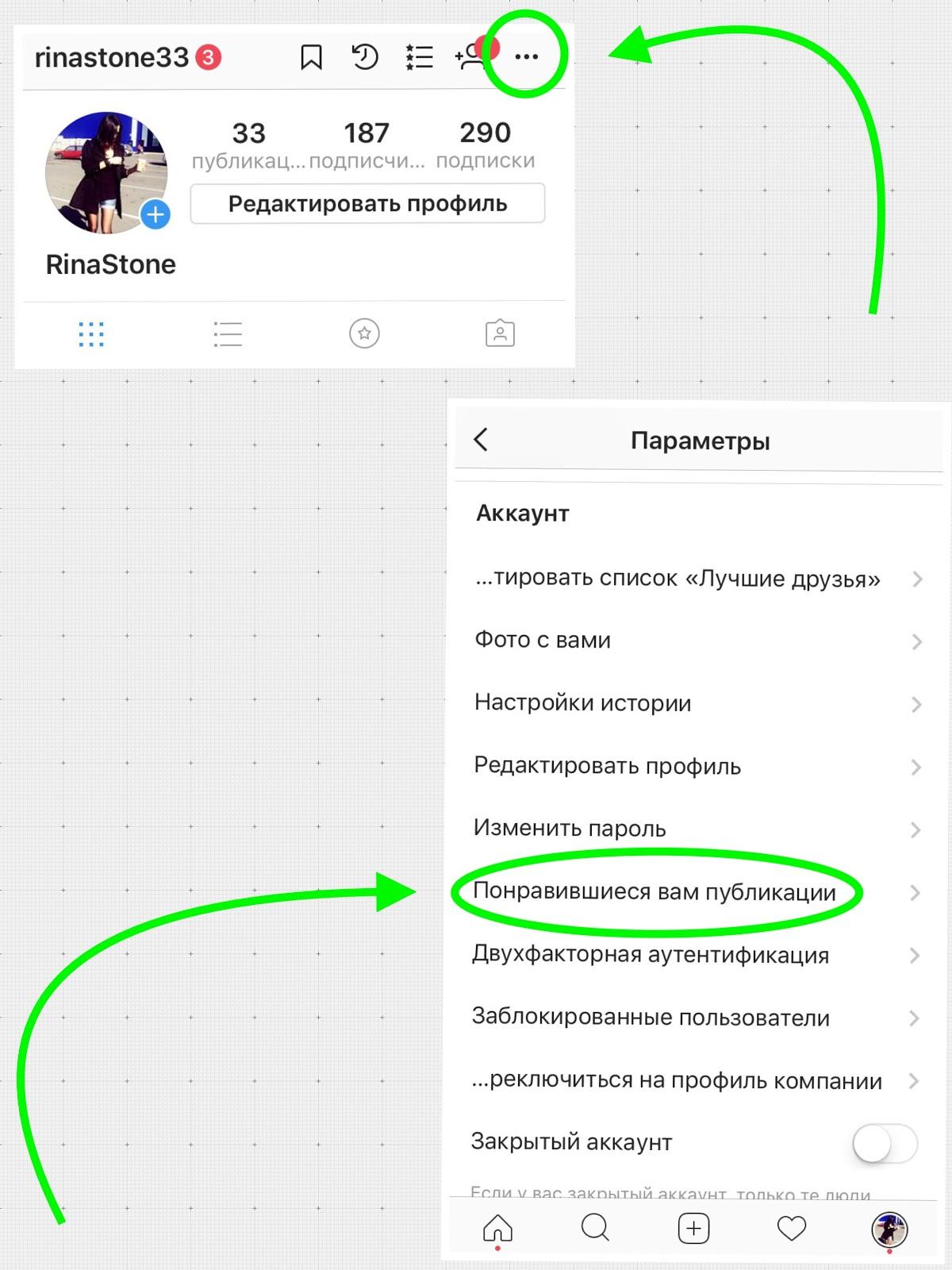 как посмотреть фотки в инстаграме