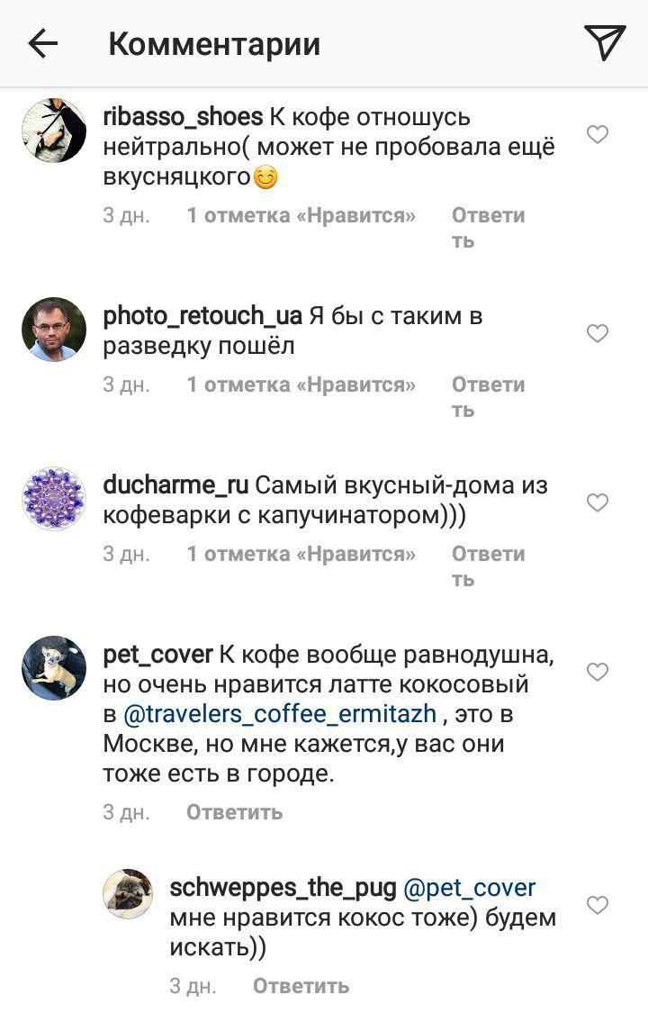 комментарии в Инстаграм