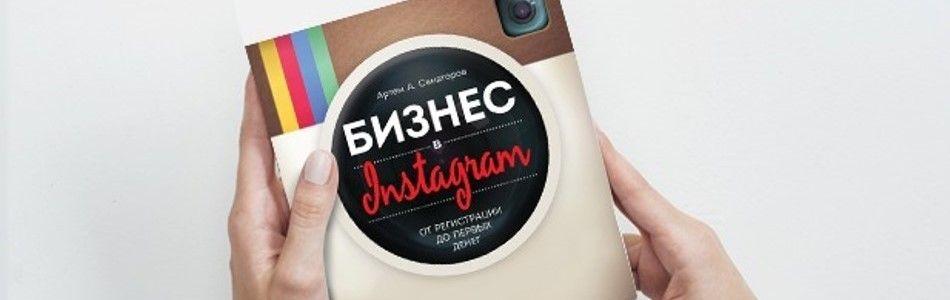 Наиболее популярные виды бизнес-сотрудничества в Инстаграм