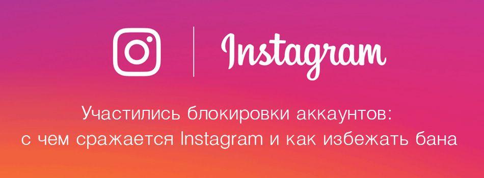 Участились блокировки Instagram аккаунтов