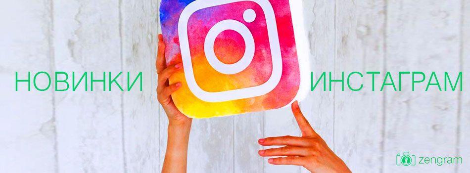 Что нового в Instagram и как это использовать: итоги января