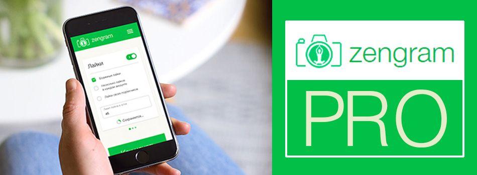 Zengram Pro - больше возможностей для раскрутки Инстаграм