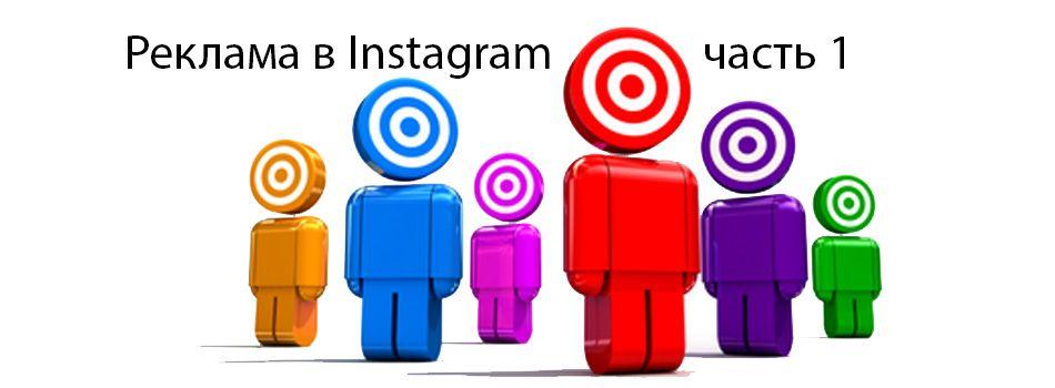 Как запустить рекламу в Instagram через приложение?