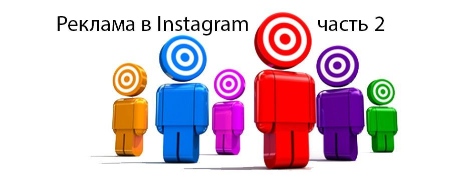 Как запустить рекламу в Instagram через Facebook?