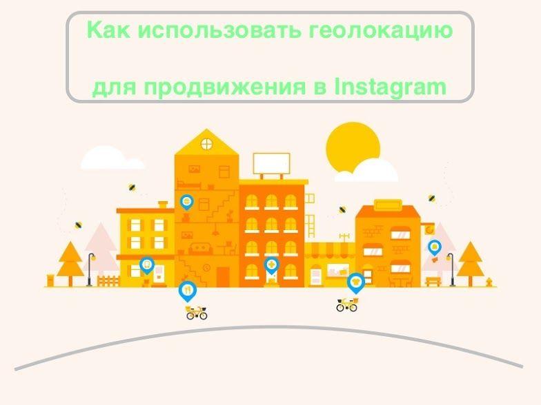 Как использовать геолокацию для продвижения в Instagram