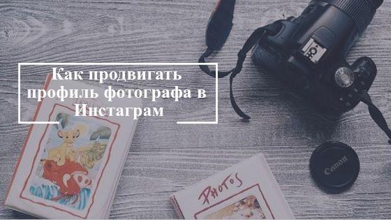 Как продвигать профиль фотографа в Инстаграм