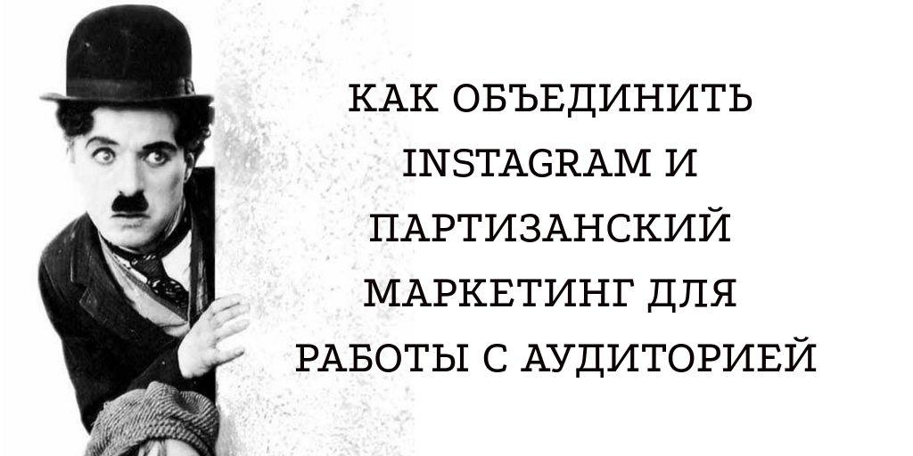 Как объединить Instagram и партизанский маркетинг для работы с аудиторией