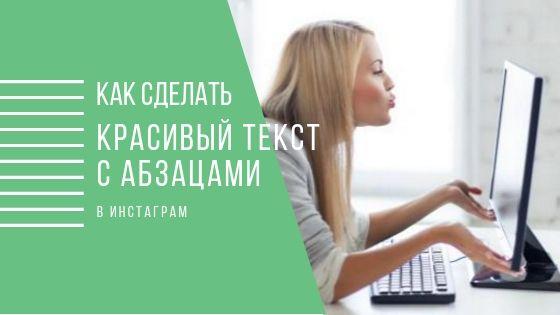 Как сделать красивый текст с абзацами в Инстаграм и избежать ошибок в описании постов
