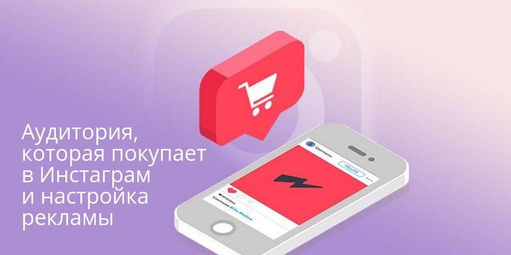 О покупках в Инстаграм. Что покупают и как продать?