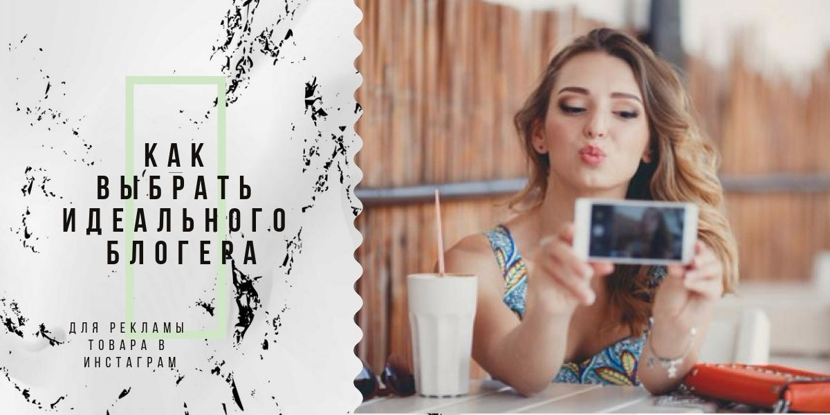 Выбор блогера для рекламы в Instagram. Важность маркетинга влияния