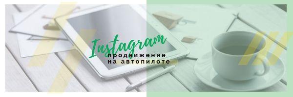 Эффективная стратегия для продвижения в Инстаграм – накрутка - очистка - накрутка