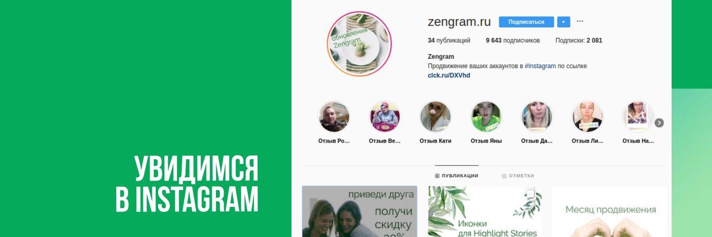 Присоединяйтесь к нам в Инстаграм и получайте бонусы!