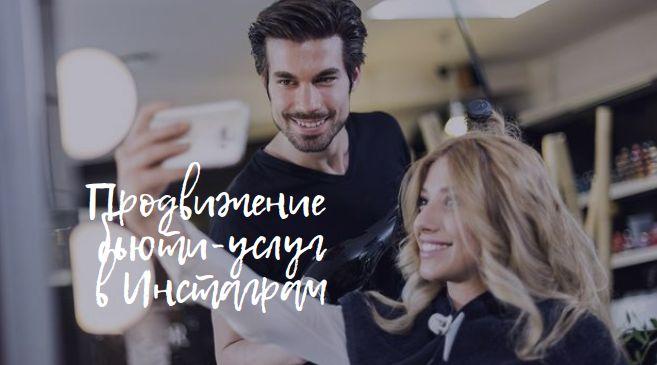 Продвижение бьюти-бизнеса в Инстаграм