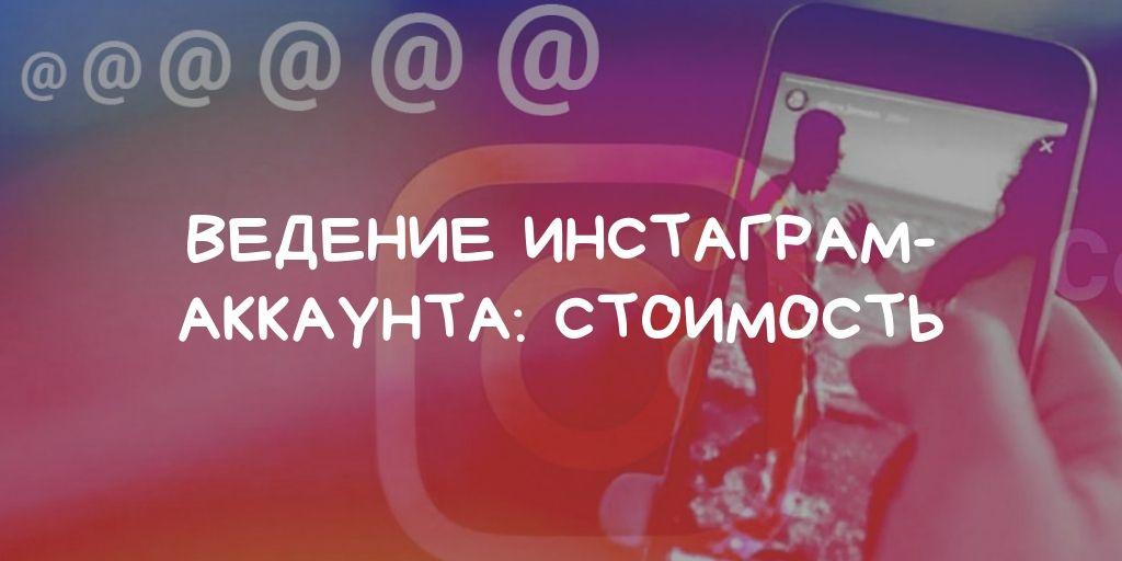 Ведение инстаграм-аккаунта: стоимость