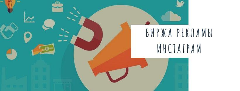 Биржа рекламы Инстаграм - как выбрать нужного блогера