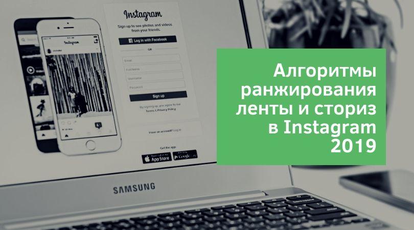 Алгоритмы ранжирования ленты и сториз в Instagram 2019