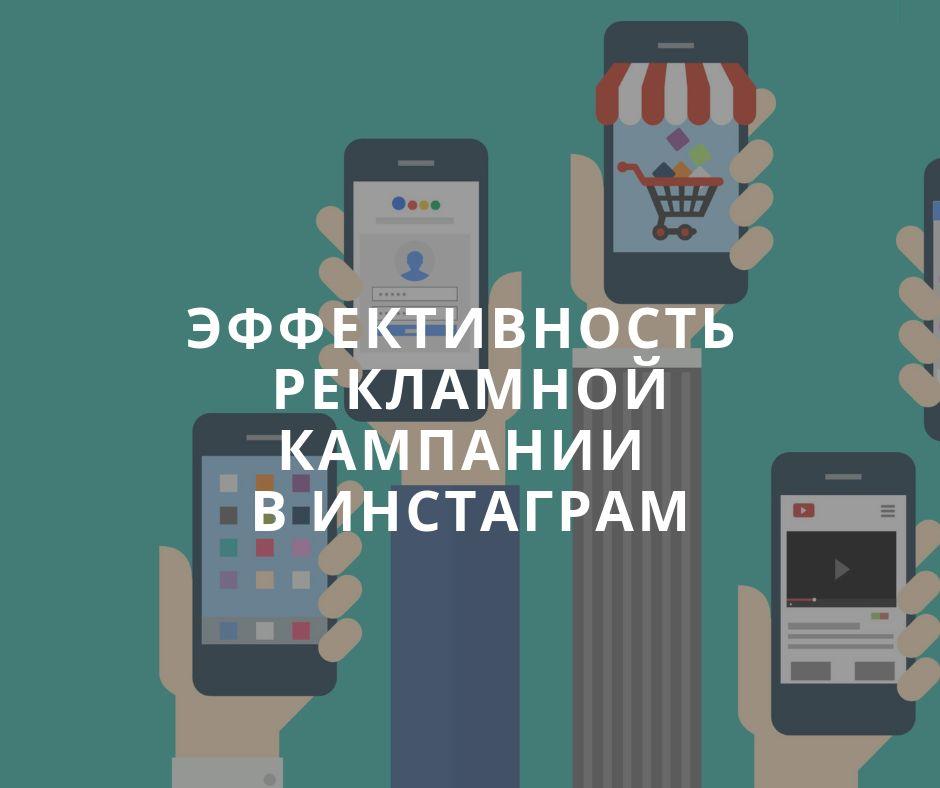 Эффективность рекламной кампании в Инстаграм