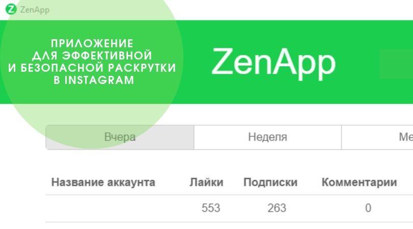 ZenApp – приложение для эффективной и безопасной раскрутки в Instagram