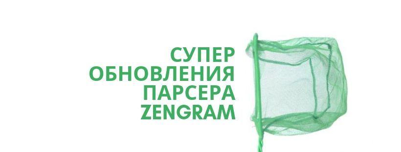 Супер обновления парсера Зенграм