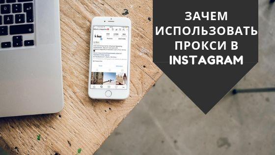 Зачем использовать прокси в Instagram