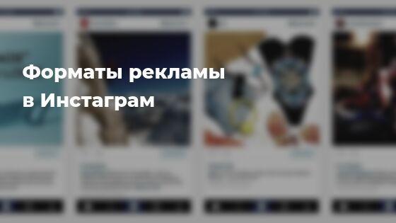 Форматы размещения тергетированной рекламы в Инстаграм: обзор форматов, что эффективнее