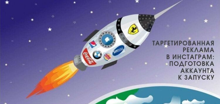 Таргетированная реклама в Инстаграм: подготовка аккаунта к запуску