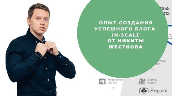 Как создать и продвигать свой блог в интернете: опыт эксперта Никиты Жесткова