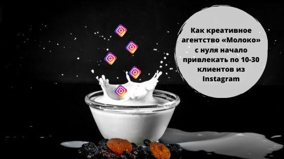 Как креативное агентство «Молоко» с нуля начало привлекать по 10-30 клиентов из Instagram