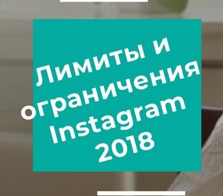 Лимиты и ограничения в Инстаграм в 2018 году