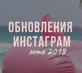 Летние обновления Инстаграм 2018