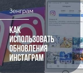 Последние нововведения в Инстаграм и способы их использования