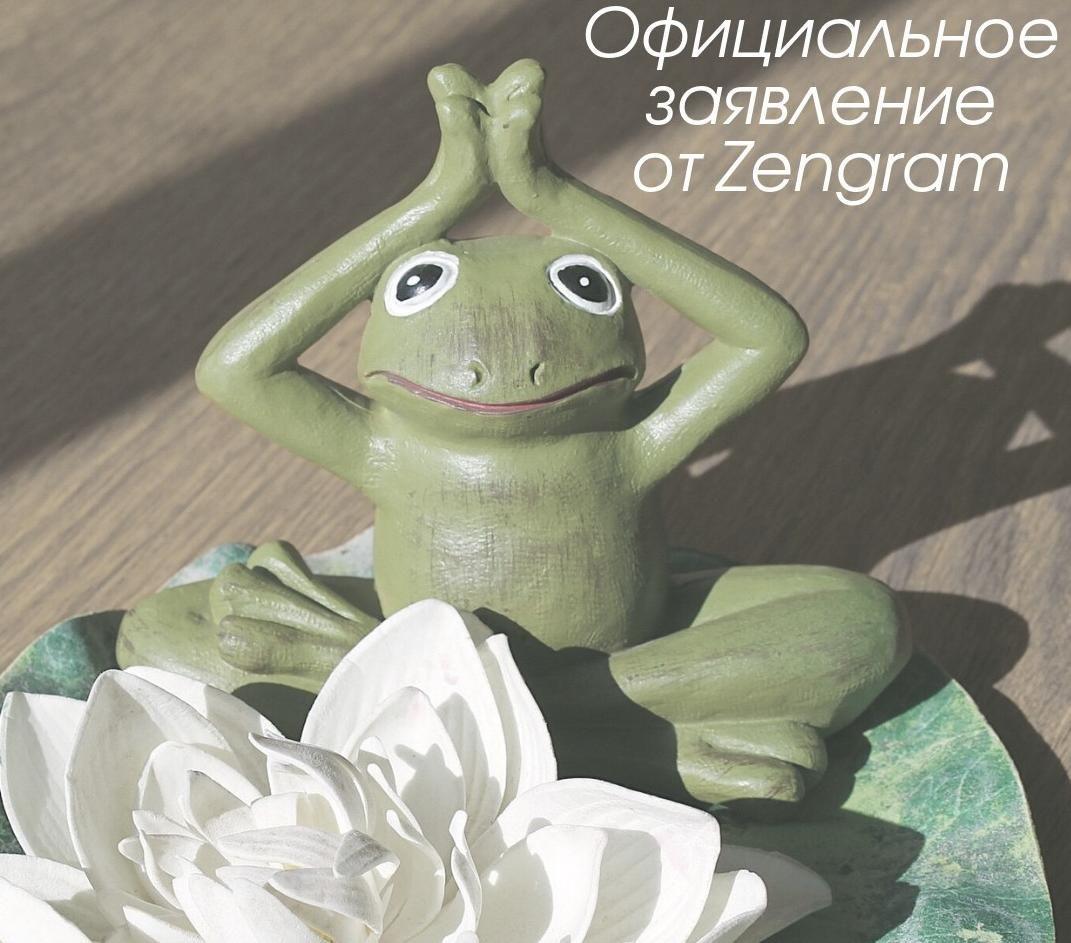 Официальное заявление от Zengram
