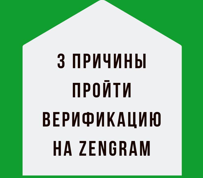 3 причины пройти верификацию на Zengram чтобы повысить доверие к аккаунту