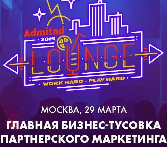 Дарим бонус на самую крутую вечеринку для арбитражников Admitad Lounge 2019