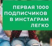 Раскрутка аккаунта Инстаграм до первой 1000 подписчиков