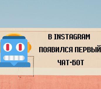 В Instagram появился первый чат-бот