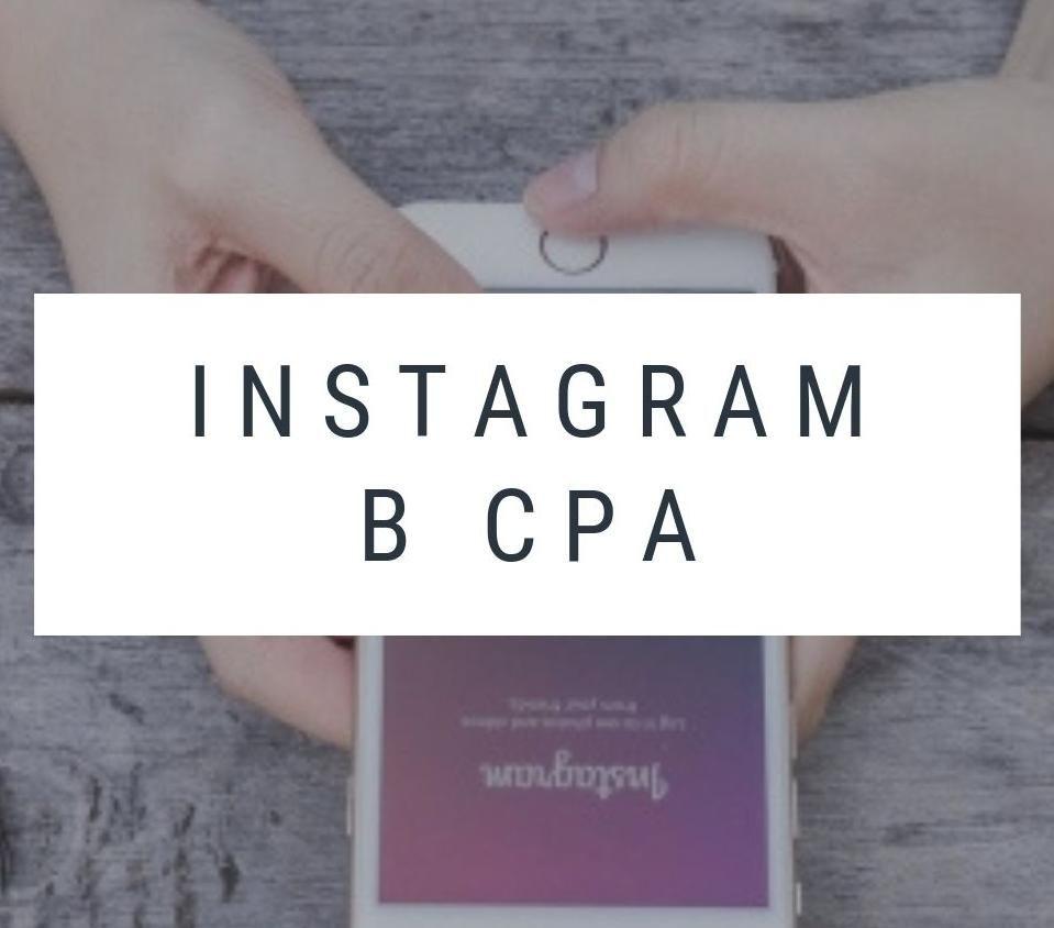 Instagram в CPA как канал привлечения трафика