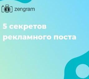 5 секретов рекламного поста в таргетированной рекламе Инстаграм.