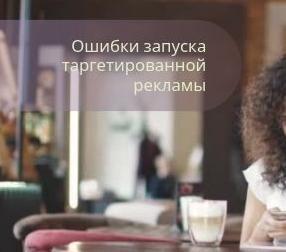 Ошибки запуска: почему таргетированная реклама не принесла результата?