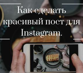 Как сделать красивый пост для «Инстаграма» и получить максимальную вовлечённость?