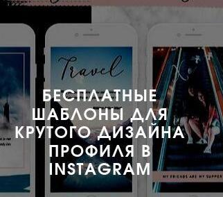 Бесплатные шаблоны для крутого дизайна профиля в Instagram