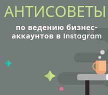 Антисоветы по ведению бизнес-аккаунтов в Instagram