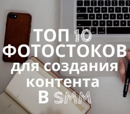 Топ 10 фотостоков для создания контента в SMM